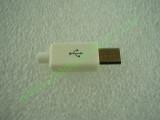 Сглобяема - права micro USB  iphone style мъжка букса  8.5мм бяла