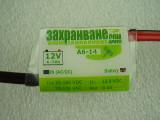 Трансфертер A6-14 • за акумулатор 12V / 4Ah, 7Ah