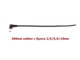 10 бр DC ъглова захранваща букса 2,5/5,5мм с кабел 20см