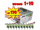 Промоционален комплект захранвания 1x uVPS+10x V6/V7
