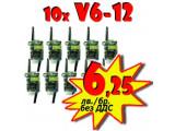 Промоционален комплект захранвания 10x V6-12