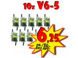Промоционален комплект захранвания 10x V6-5