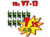Промоционален комплект захранвания 10x V7-12